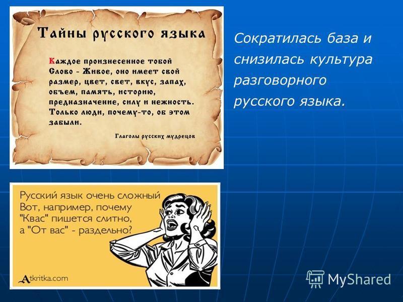 Сократилась база и снизилась культура разговорного русского языка.