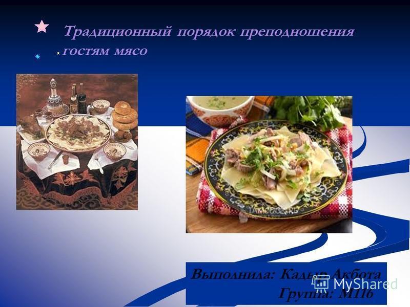 Выполнила: Кадыр Акбота Группа: М116 Традиционный порядок преподношения гостям мясо