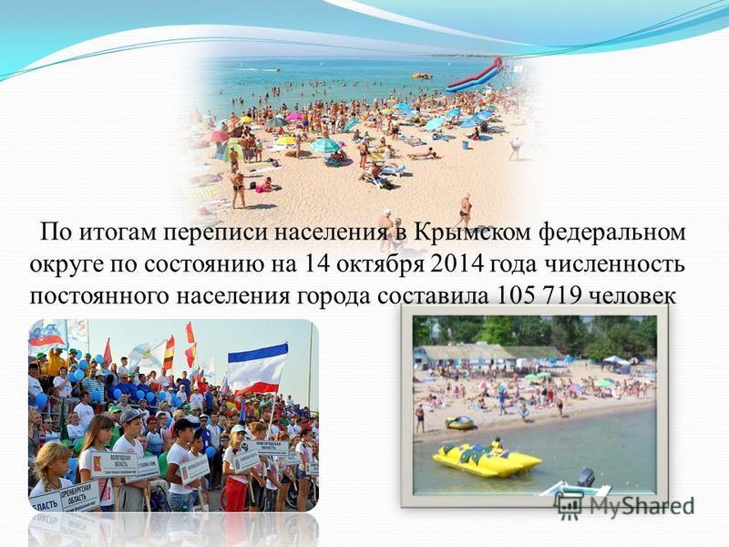 По итогам переписи населения в Крымском федеральном округе по состоянию на 14 октября 2014 года численность постоянного населения города составила 105 719 человек