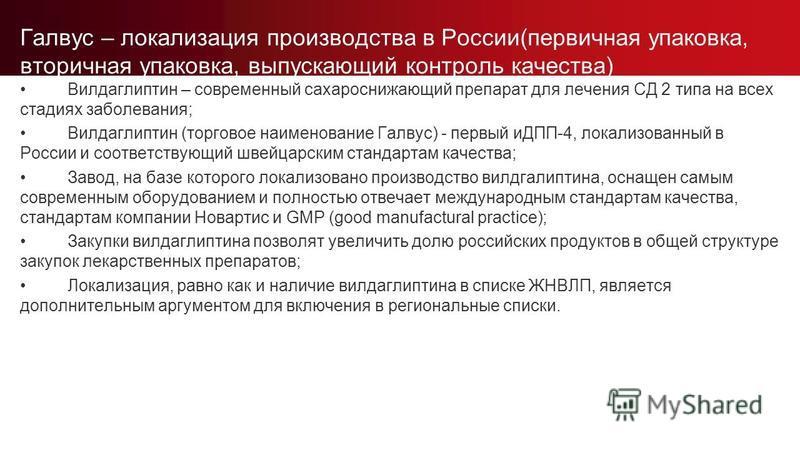 Галвус – локализация производства в России(первичная упаковка, вторичная упаковка, выпускающий контроль качества) Вилдаглиптин – современный сахароснижающий препарат для лечения СД 2 типа на всех стадиях заболевания; Вилдаглиптин (торговое наименован