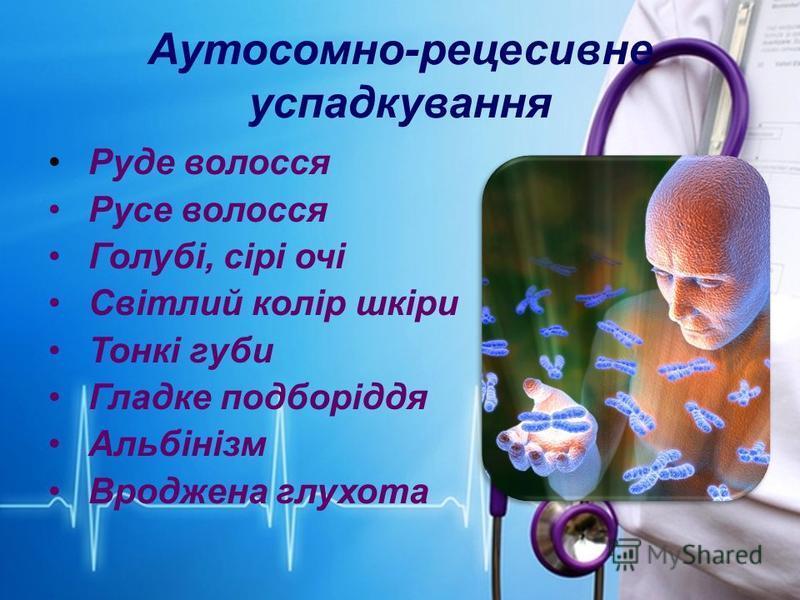 Аутосомно-рецесивне успадкування Руде волосся Русе волосся Голубі, сірі очі Світлий колір шкіри Тонкі губи Гладке подборіддя Альбінізм Вроджена глухота