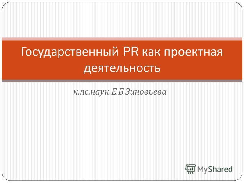 к. пс. наук Е. Б. Зиновьева Государственный PR как проектная деятельность