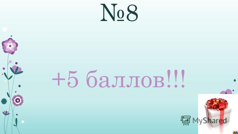 8 +5 баллов!!!