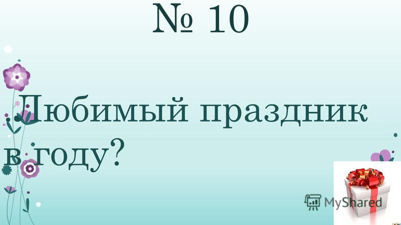 10. Любимый праздник в году?