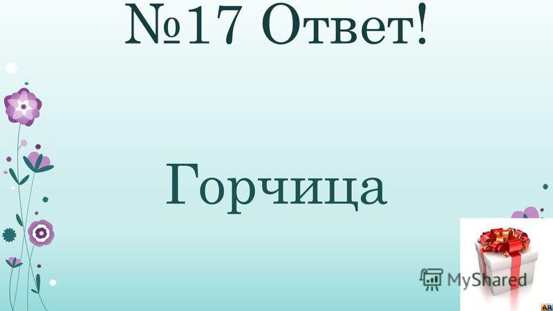 17 Ответ! Горчица