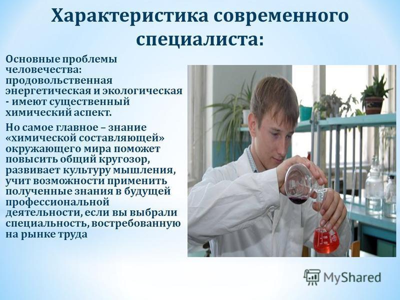 Основные проблемы человечества : продовольственная энергетическая и экологическая - имеют существенный химический аспект. Но самое главное – знание « химической составляющей » окружающего мира поможет повысить общий кругозор, развивает культуру мышле