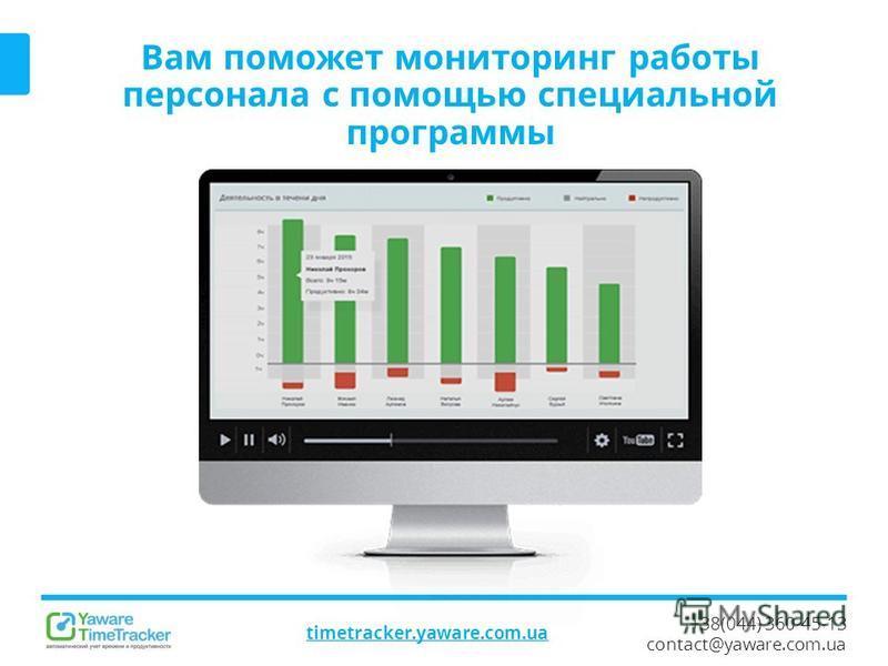 +38(044) 360-45-13 contact@yaware.com.ua timetracker.yaware.com.ua Вам поможет мониторинг работы персонала с помощью специальной программы