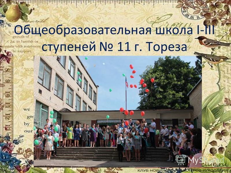 Общеобразовательная школа І-ІІІ ступеней 11 г. Тореза