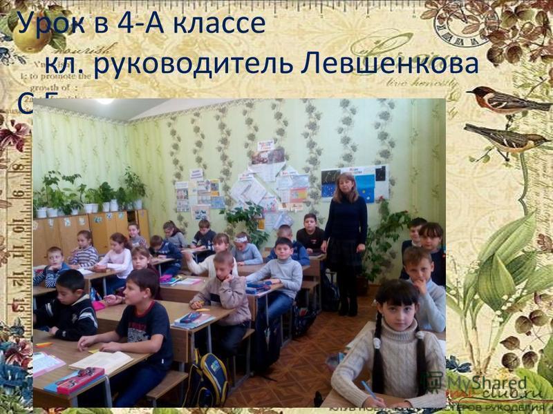 Урок в 4-А классе кл. руководитель Левшенкова С.Е.