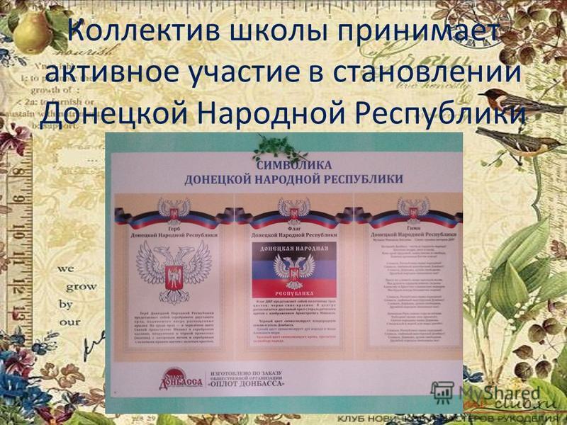 Коллектив школы принимает активное участие в становлении Донецкой Народной Республики