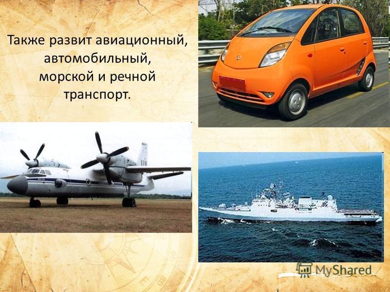 Также развит авиационный, автомобильный, морской и речной транспорт.