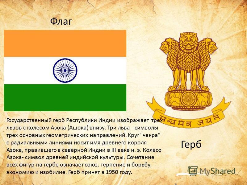 Флаг Герб Государственный герб Республики Индии изображает трех львов с колесом Азока (Ашока) внизу. Три льва - символы трех основных геометрических направлений. Круг