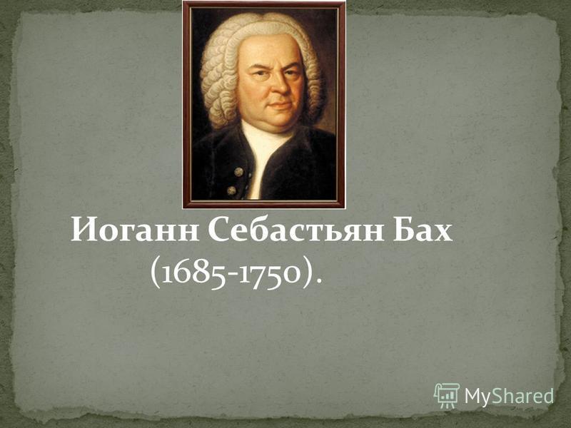Иоганн Себастьян Бах (1685-1750).