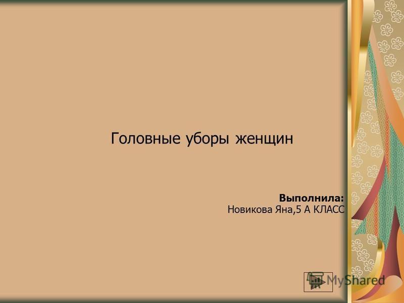Головные уборы женщин Выполнила: Новикова Яна,5 А КЛАСС