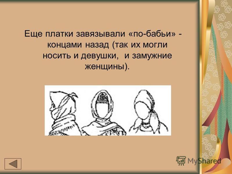 Еще платки завязывали «по-бабьи» - концами назад (так их могли носить и девушки, и замужние женщины).