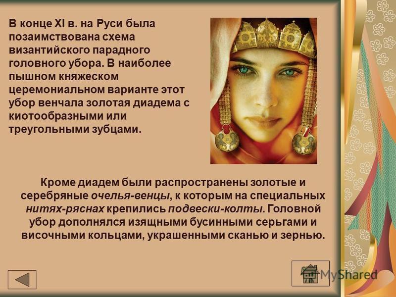 В конце XI в. на Руси была позаимствована схема византийского парадного головного убора. В наиболее пышном княжеском церемониальном варианте этот убор венчала золотая диадема с китообразными или треугольными зубцами. Кроме диадем были распространены