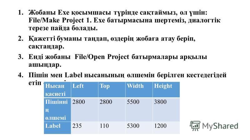 1. Жобаны Exe қосымшасы түрінде сақтаймыз, ол үшін: File/Make Project 1. Exe батырмасына шертеміз, диалогтік терезе пайда полады. 2.Қажетті буманы таңдап, өздерің жабаға актау беріп, сақтаңдар. 3.Енді жабаны File/Open Project батырмалары арқылы ашыңд