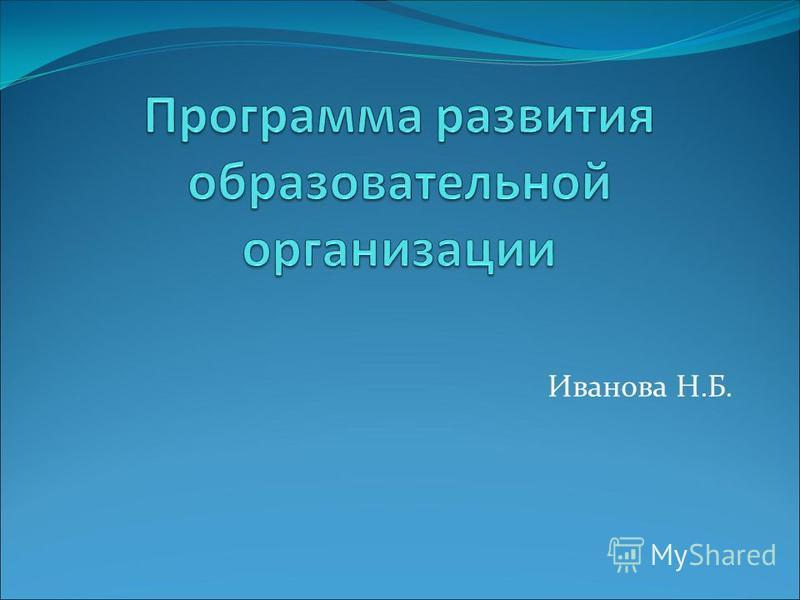 Иванова Н.Б.