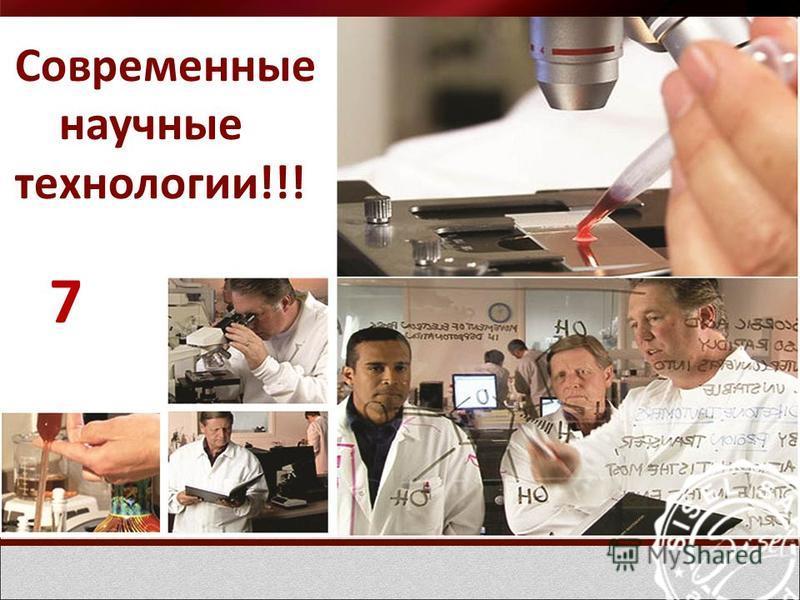 Современные научные технологии!!! 7