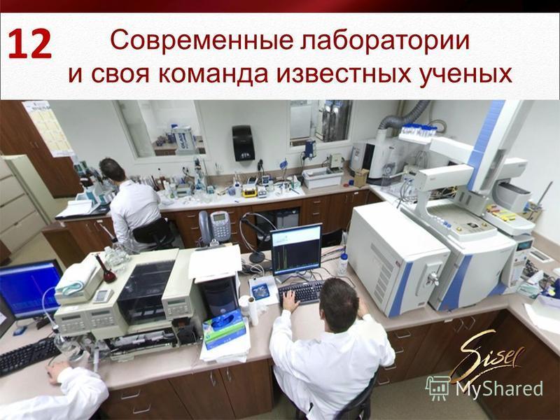 Современные лаборатории и своя команда известных ученых 12