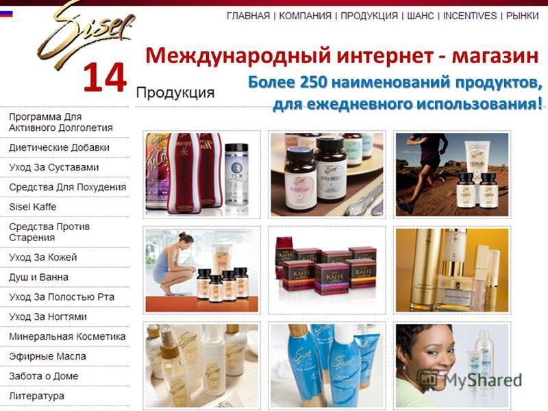 Международный интернет магазин Международный интернет - магазин Более 250 наименований продуктов, для ежедневного использования! 14