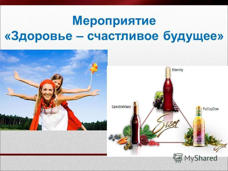 Мероприятие «Здоровье – счастливое будущее»