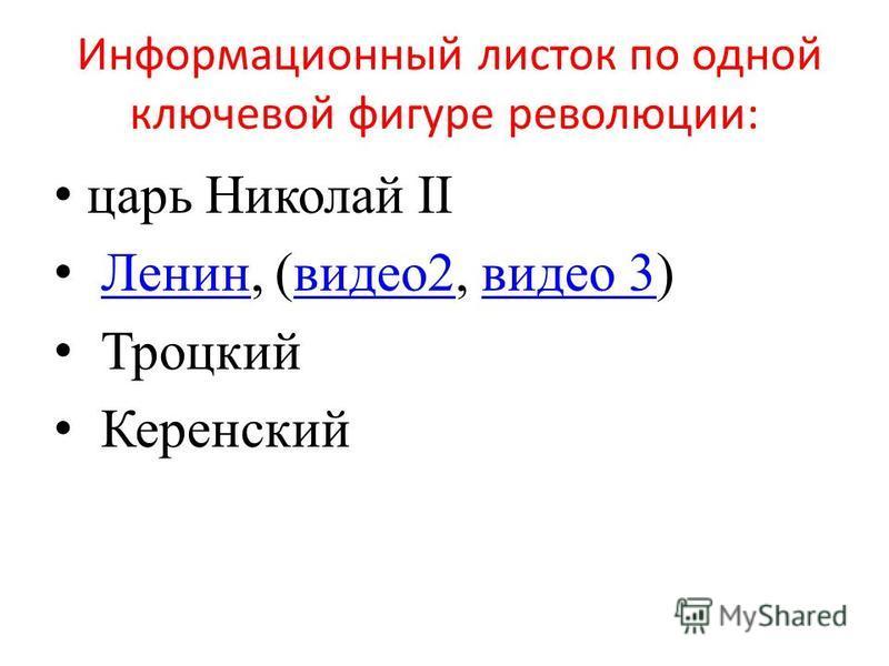 Информационный листок по одной ключевой фигуре революции: царь Николай II Ленин, (видео 2, видео 3)Ленинвидео 2 видео 3 Троцкий Керенский