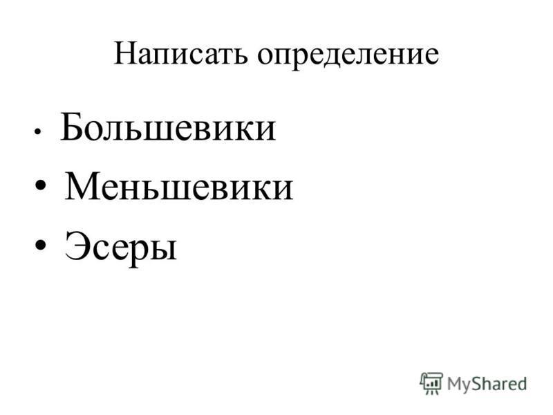 Написать определение Большевики Меньшевики Эсеры