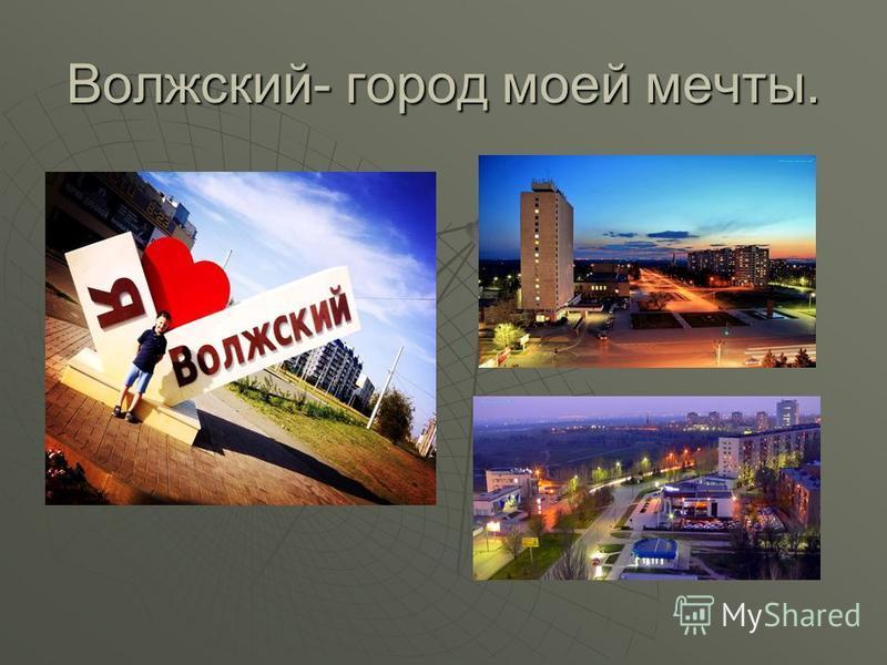Волжский- город моей мечты.