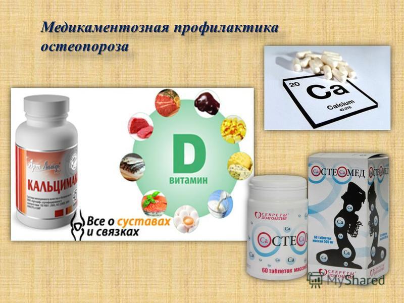 Медикаментозная профилактика остеопороза
