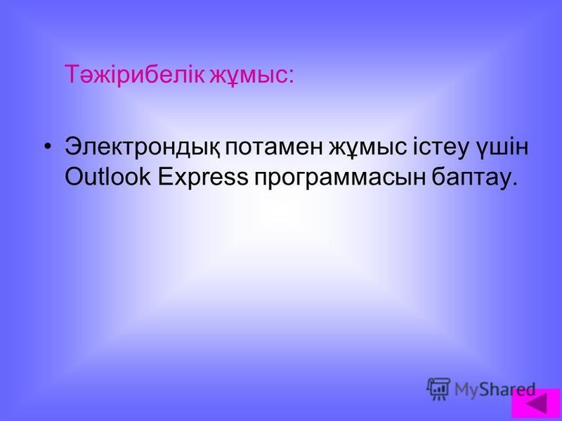 Тәжірибелік жұмыс: Электрондық пота мен жұмыс істеу үшін Outlook Express программасын баптау.