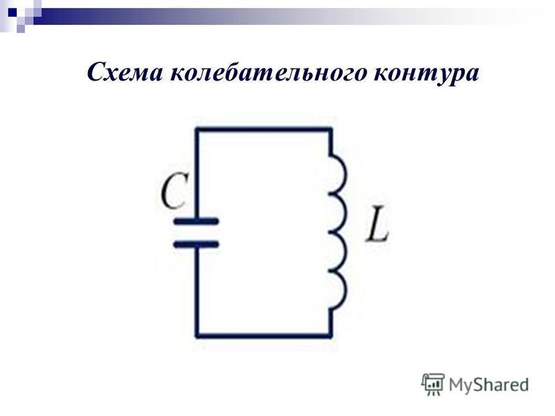 Схема колебательного контура