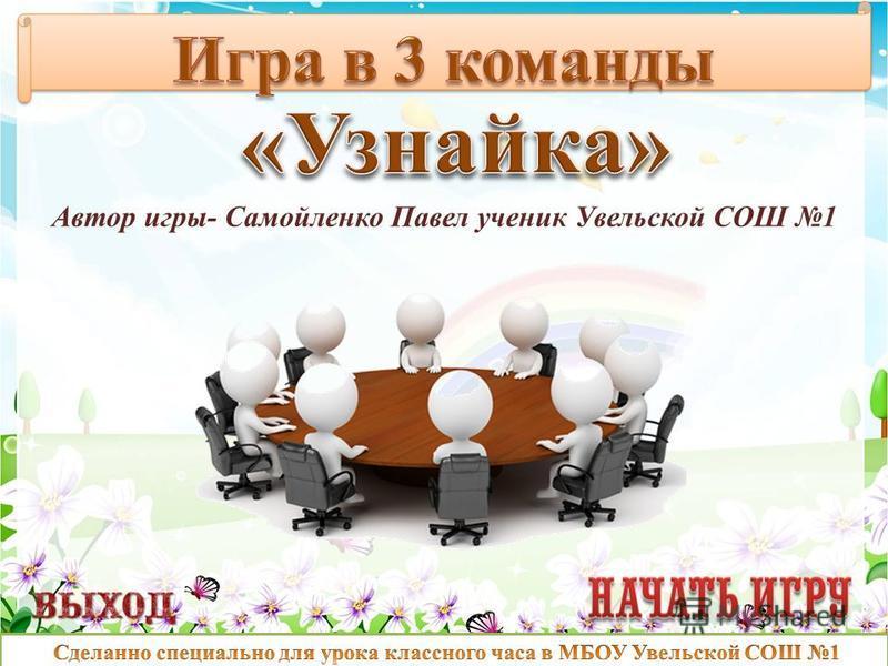 Автор игры- Самойленко Павел ученик Увельской СОШ 1