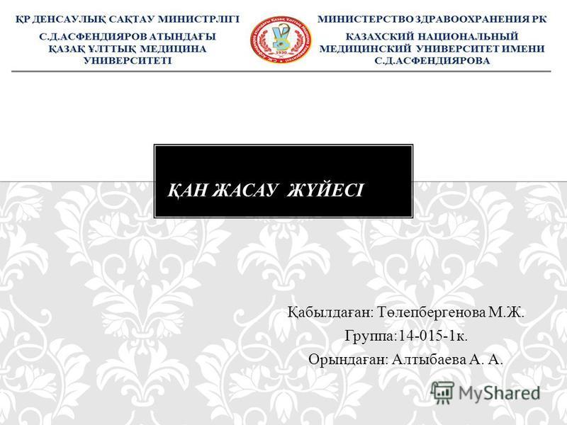 Қабылдаған: Төлепбергенова М.Ж. Группа:14-015-1 к. Орындаған: Алтыбаева А. А.