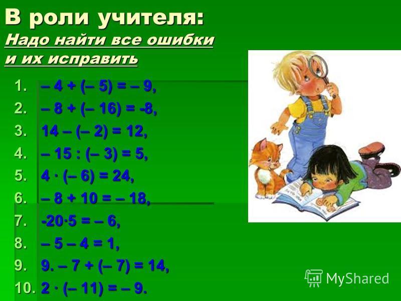 Рукопись Древней Греции Еще ||| в. древнегреческий математик ДИОФАНТ фактически пользовался правилом умножения отрицательных чисел. И когда приходилось умножать разность двух чисел на разность двух других чисел, то Диофант пользовался, правилом: «отн