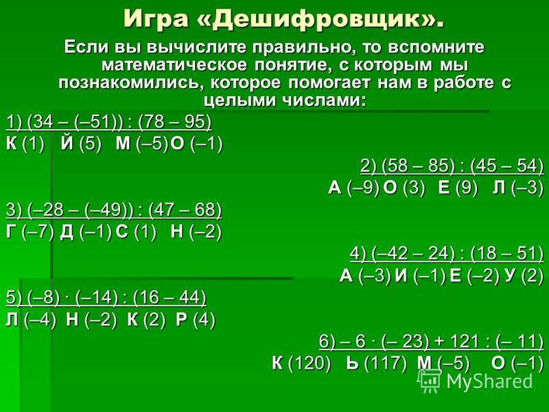 В Европе отрицательные числа упоминаются уже у Леонардо Фибоначчи. Однако большинство ученых называют отрицательные числа «ложными»; в отличии от «истинных» - положительных. Немецкий математик Михаил Штифель дал в 1544 г. новое определение отрицатель