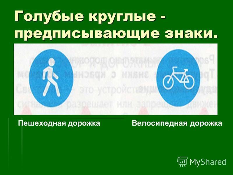 Голубые круглые - предписывающие знаки. Пешеходная дорожка Велосипедная дорожка