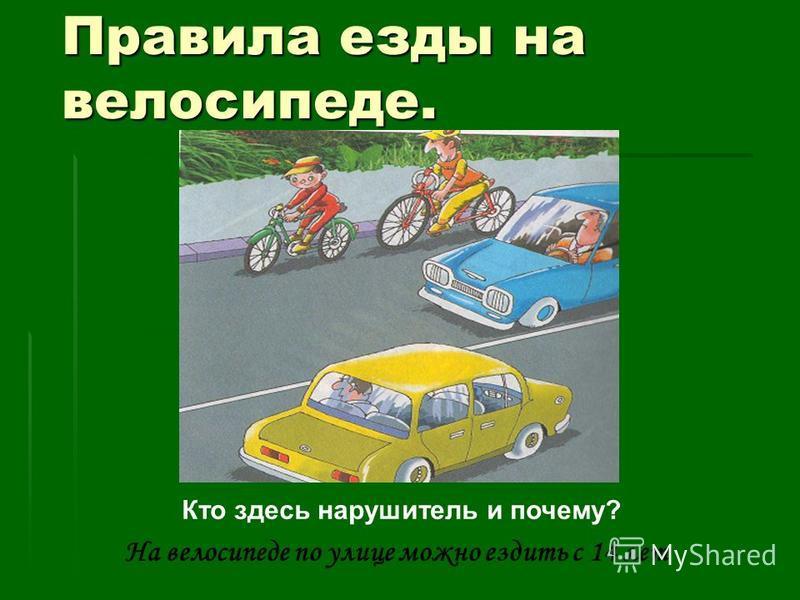 На велосипеде по улице можно ездить с 14 лет Кто здесь нарушитель и почему? Правила езды на велосипеде.