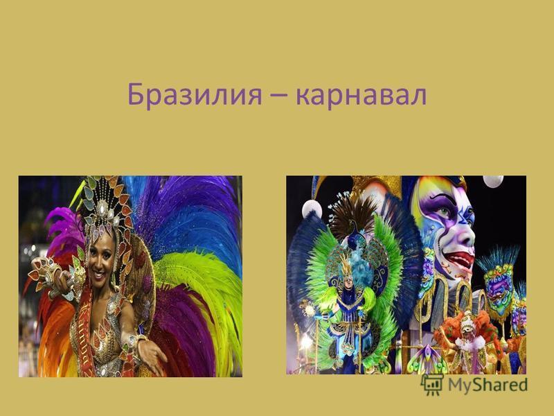 Бразилия – карнавал