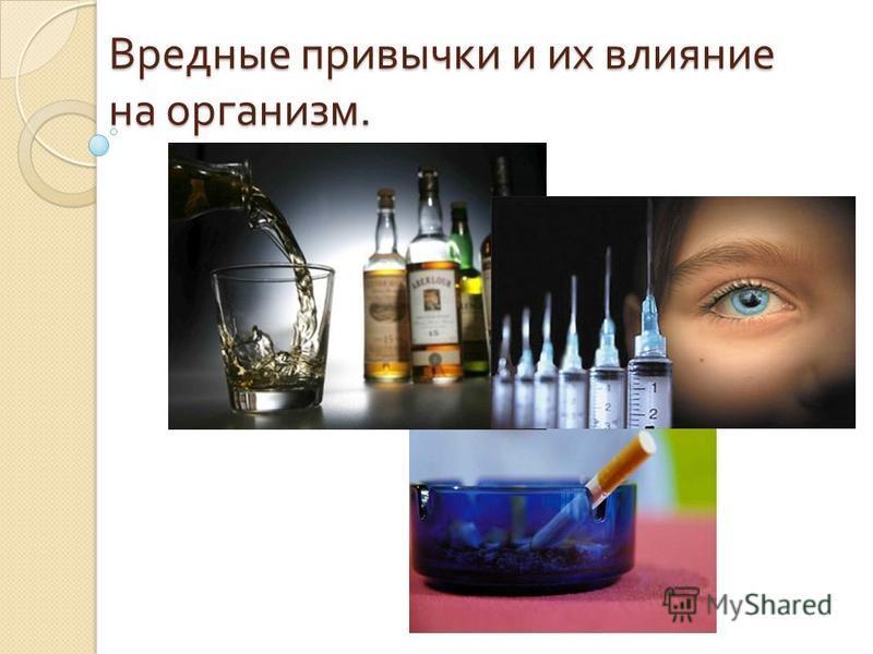 Вредные привычки и их влияние на организм.