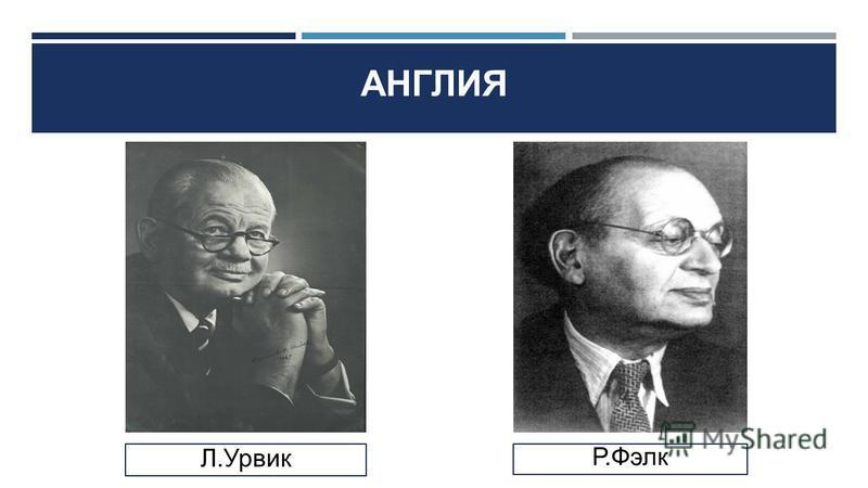 АНГЛИЯ Л.Урвик Р.Фэлк