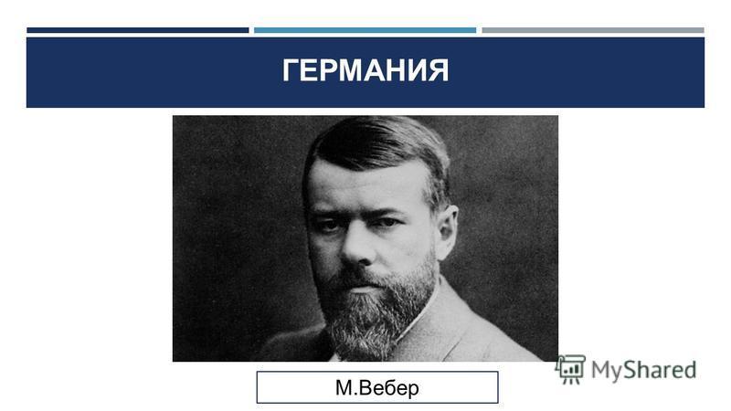 ГЕРМАНИЯ М.Вебер