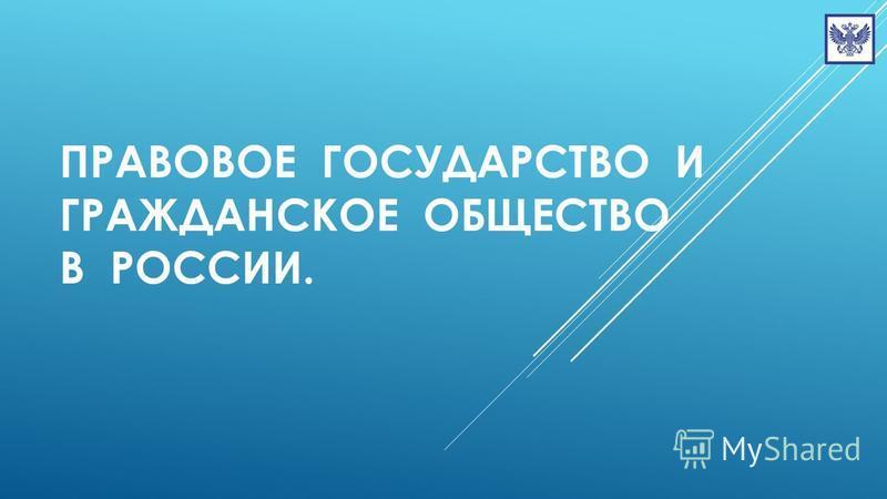 ПРАВОВОЕ ГОСУДАРСТВО И ГРАЖДАНСКОЕ ОБЩЕСТВО В РОССИИ.