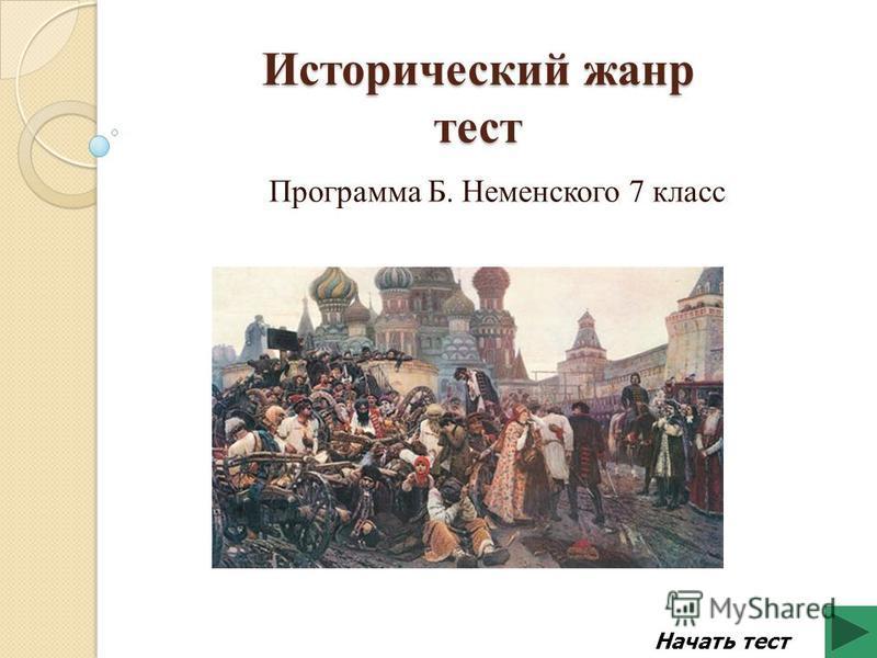 Исторический жанр тест Программа Б. Неменского 7 класс Начать тест
