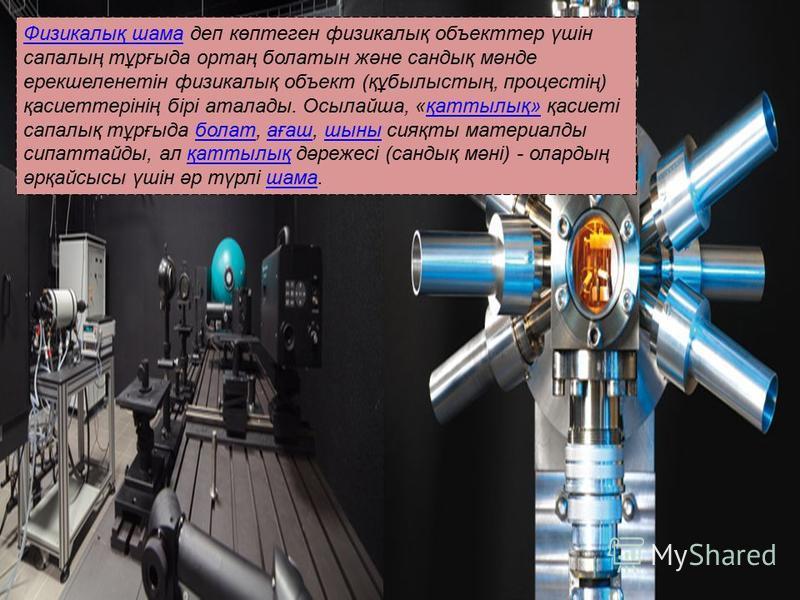 Физикалық маша Физикалық маша деп көптеген физикалық объект тер үшін сапалың тұрғыда ортаң болятын және сандық мәнде ерекшеленетін физикалық объект (құбылыстың, процестің) қасиеттерінің бірі аталады. Осылайша, «қаттылық» қасиеті сапалық тұрғыда болят
