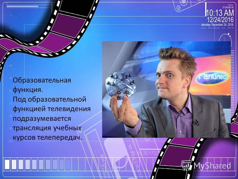 Образовательная функция. Под образовательной функцией телевидения подразумевается трансляция учебных курсов телепередач.