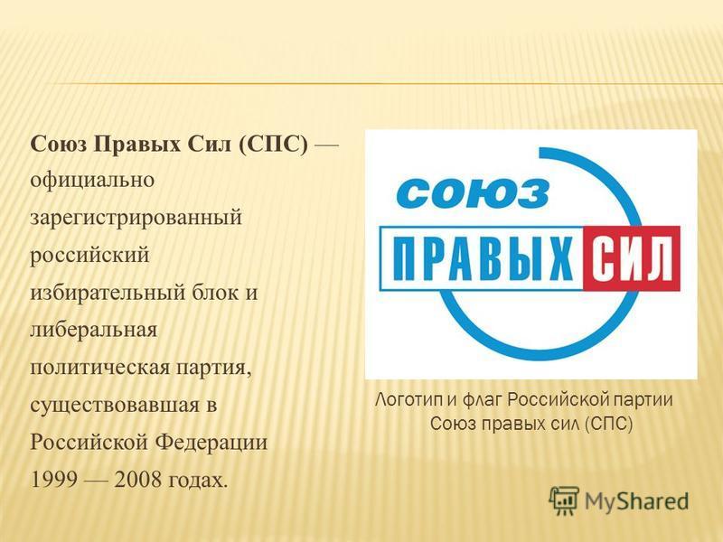Союз Правых Сил (СПС) официально зарегистрированный российский избирательный блок и либеральная политическая партия, существовавшая в Российской Федерации 1999 2008 годах. Логотип и флаг Российской партии Союз правых сил (СПС)