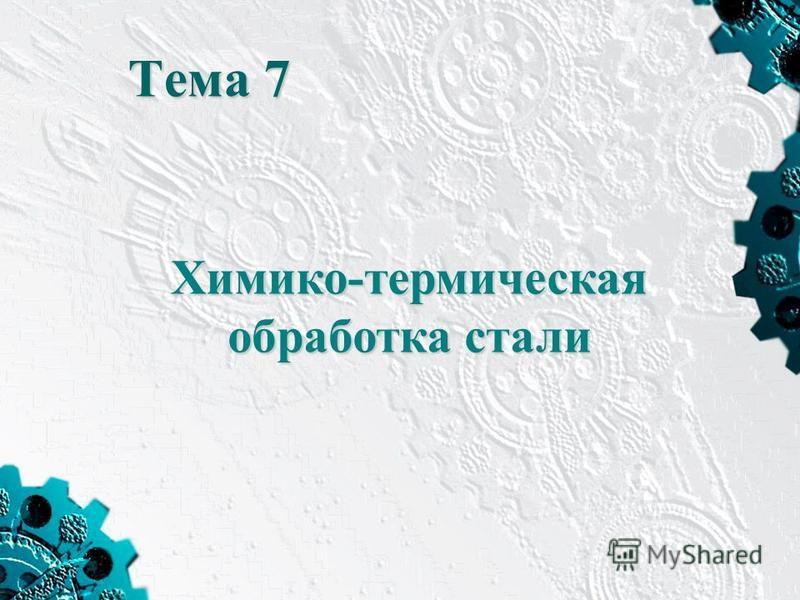 Тема 7 Химико-термическая обработка стали