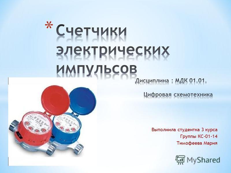 Выполнила студентка 3 курса Группы КС-01-14 Тимофеева Мария