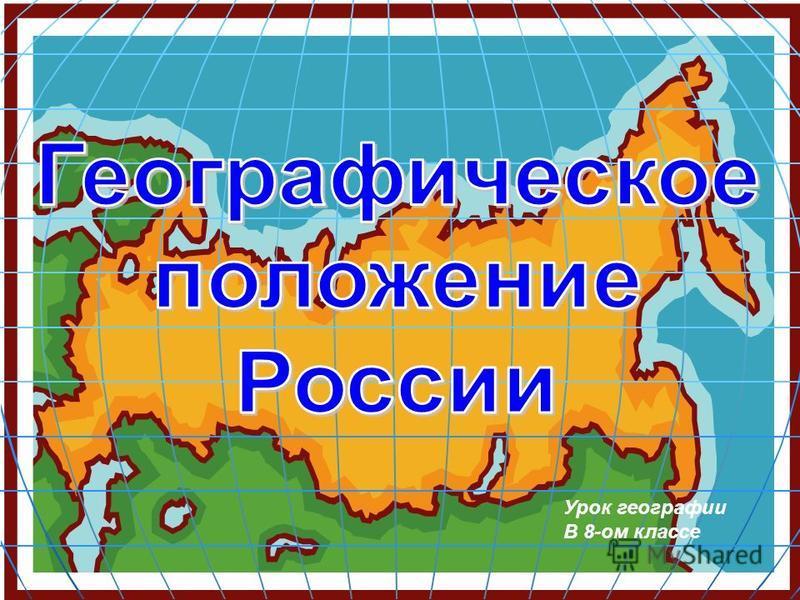 Урок географии В 8-ом классе